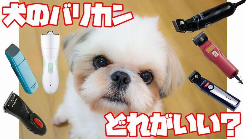犬のバリカン決定版2018