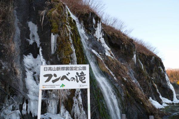 北海道広尾町フンベの滝